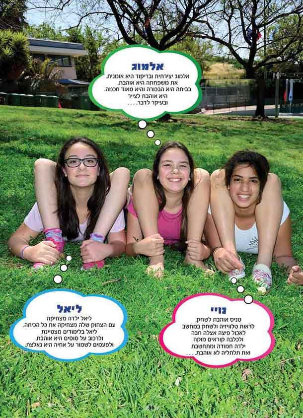 תמונת ספר מחזור שלוש בנות