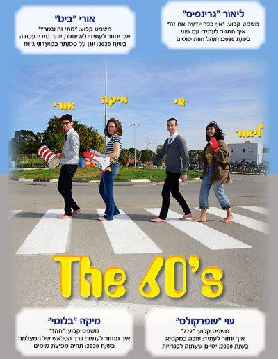 ספר מחזור - עמוד תלמידים 7