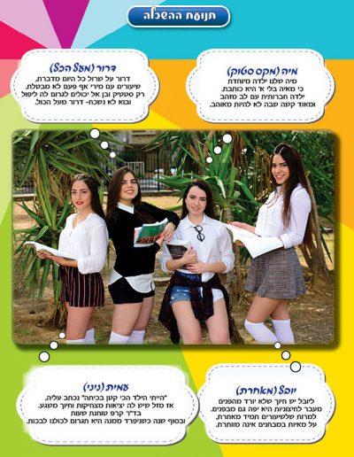 ספר-מחזור-עמודי-תלמידים-29