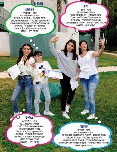 עמודי-תלמידים---דוגמאות-ספר-מחזור