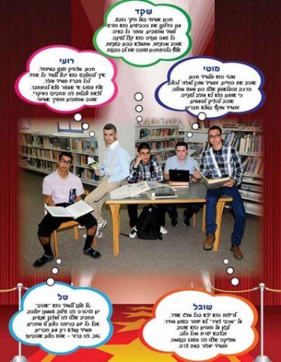עמודי תלמידים - דוגמאות ספר מחזור - 1