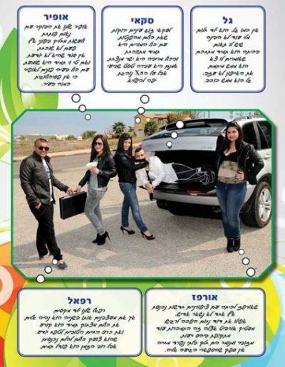 עמודי תלמידים - דוגמאות ספר מחזור - 15