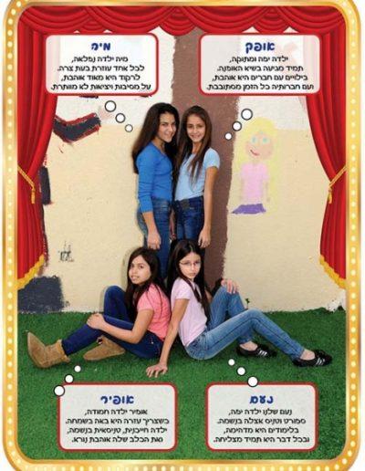 עמודי תלמידים - דוגמאות ספר מחזור - 18