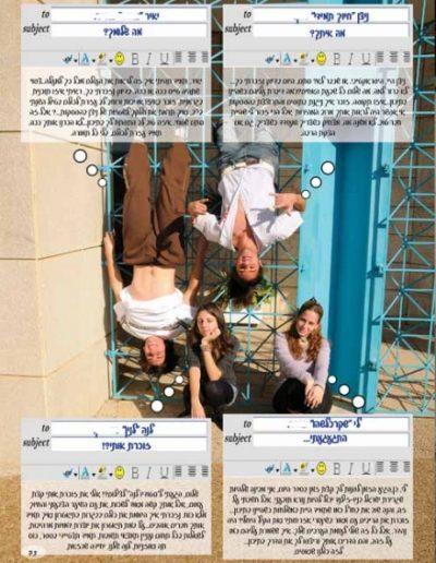 עמודי תלמידים - דוגמאות ספר מחזור - 22