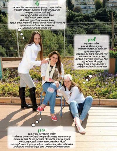 עמודי תלמידים - דוגמאות ספר מחזור - 26