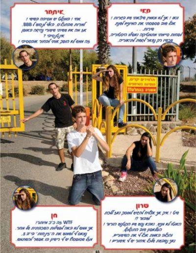 עמודי תלמידים - דוגמאות ספר מחזור - 31