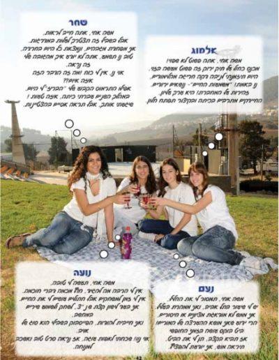 עמודי תלמידים - דוגמאות ספר מחזור - 33