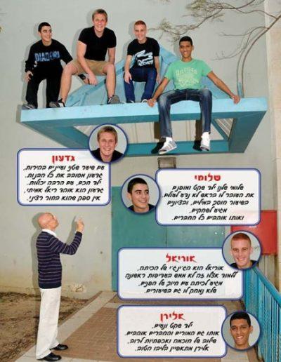 עמודי תלמידים - דוגמאות ספר מחזור - 4