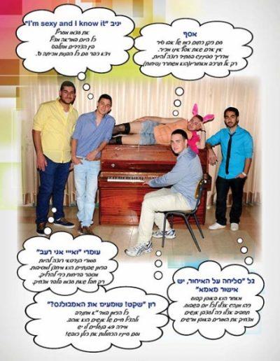 עמודי תלמידים - דוגמאות ספר מחזור - 43