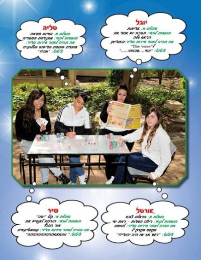 עמודי תלמידים - דוגמאות ספר מחזור - 46