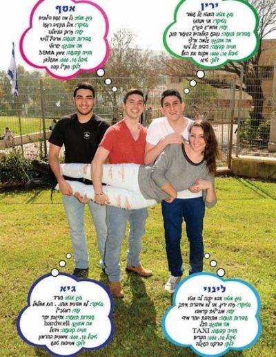 עמודי תלמידים - דוגמאות ספר מחזור - 48