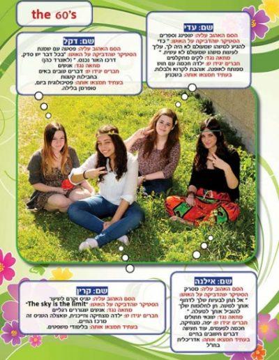 עמודי תלמידים - דוגמאות ספר מחזור - 49