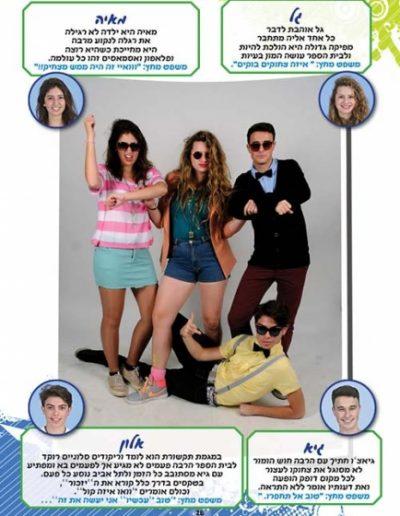 עמודי תלמידים - דוגמאות ספר מחזור - 52