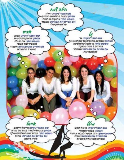 עמודי תלמידים - דוגמאות ספר מחזור - 54
