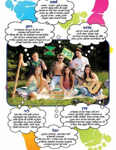 עמודי תלמידים - דוגמאות ספר מחזור - 8