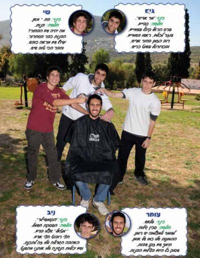 תמונה קבוצתית לעמודי תלמידים - 18
