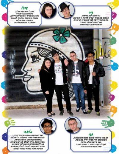 תמונה קבוצתית לעמודי תלמידים - 5
