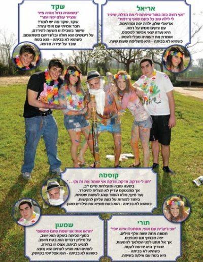תמונה קבוצתית לעמודי תלמידים - 8