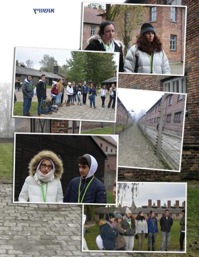 ספר המסע לפולין14