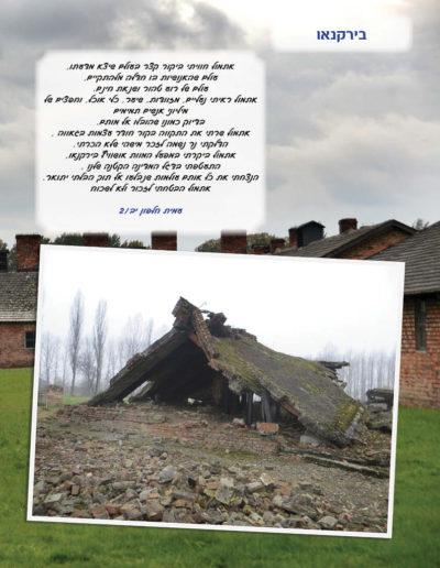 ספר המסע לפולין22