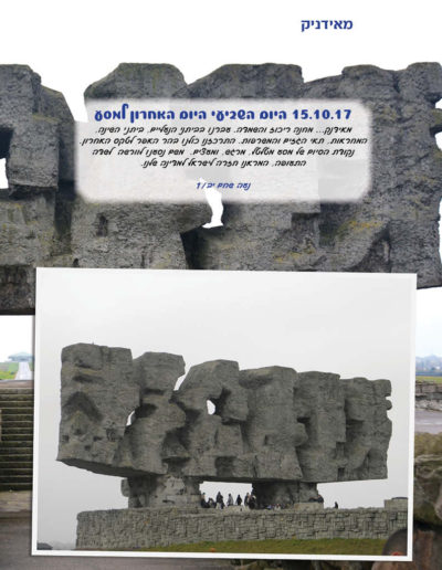 ספר המסע לפולין77